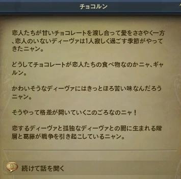 Aion_0583.jpg