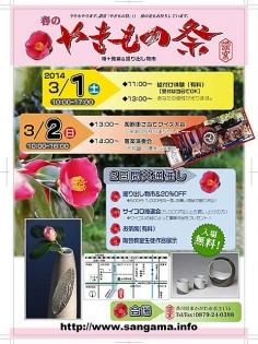 2014讃窯「春のやきもの祭」