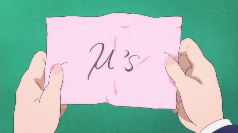 ... になってた「μ's」の名付け親