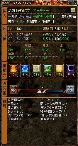 RedStone 12.10.08[01]