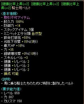 RedStone 12.10.14[03]