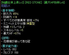 RedStone 13.01.27[03]