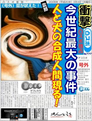 decojiro-20120610-100328.jpg