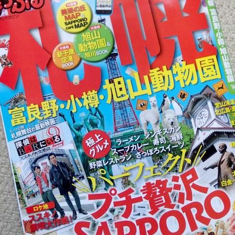 まっぷる札幌