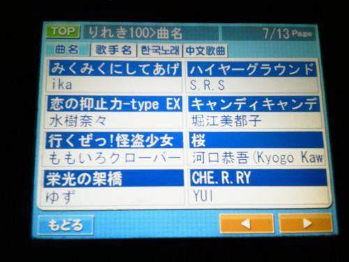 20120421_カラオケ-001