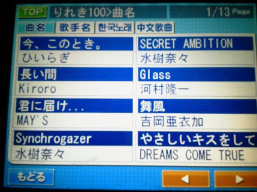 20120421_カラオケ-007