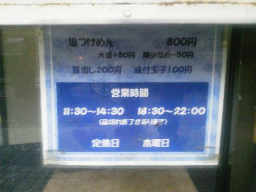 20120422_らーめん陸-003