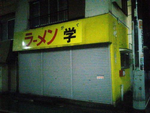 20120422_ラーメン学-002