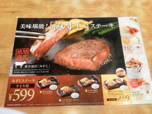 20120428_Joyfull指宿店-003