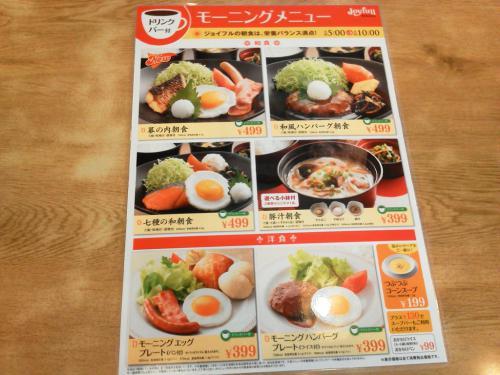 20120428_Joyfull指宿店-002