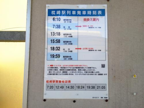 20120428_枕崎駅-001