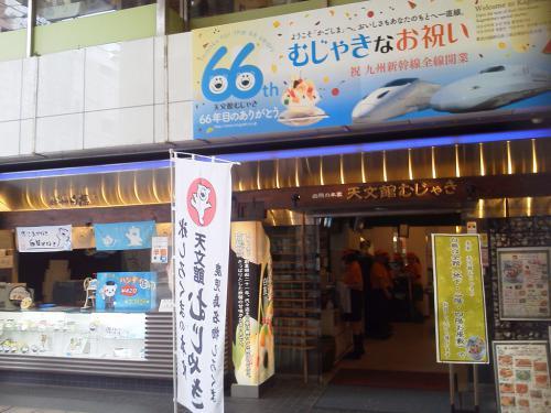 20120429_天文館むじゃき-001