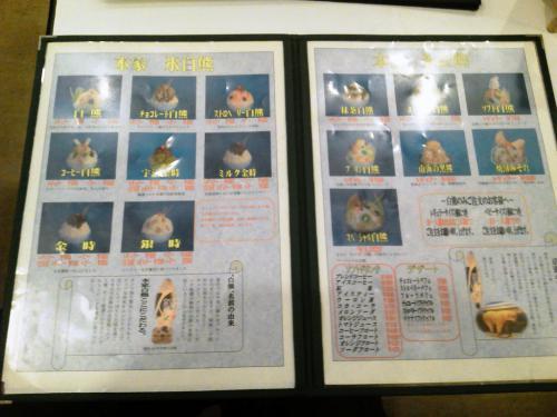 20120429_天文館むじゃき-004