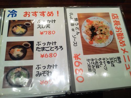 20120430_五島うどんごしま-004