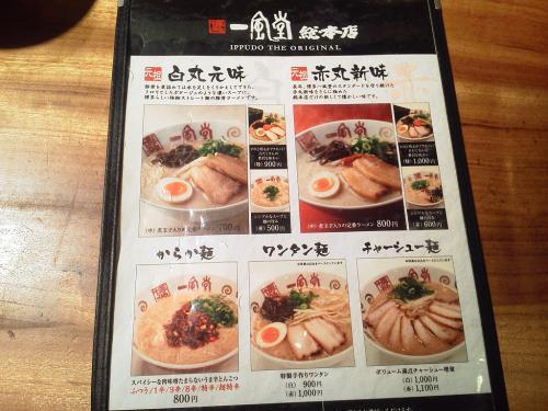 20120501_一風堂総本店-003