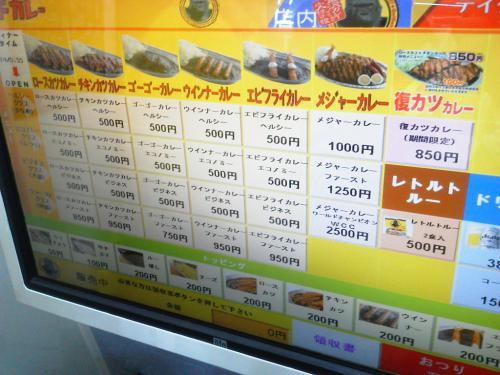 20120505_ゴーゴーカレー八王子駅前スタジアム-001