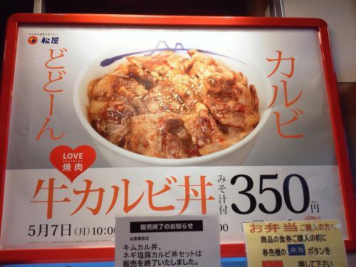 20120507_松屋上溝店-001