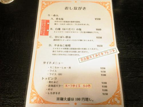 20120511_山猫亭-001
