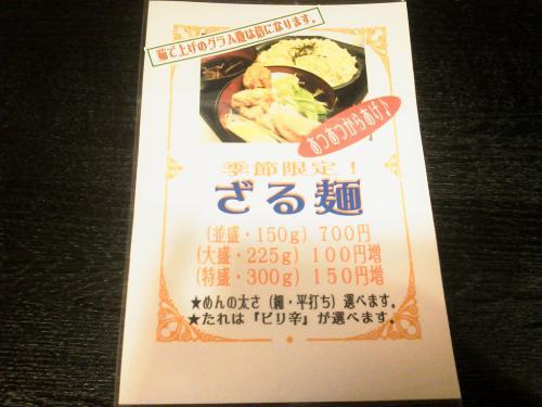 20120511_山猫亭-002