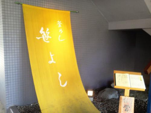 20120511_釜めし笹よし-001