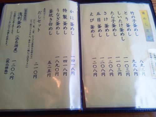 20120511_釜めし笹よし-002