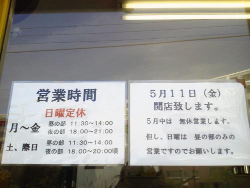 20120513_ラーメン学-004