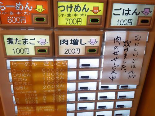20120515_らーめんきじとら-004