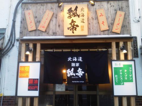 20120516_北海道麺家瓢帝-002