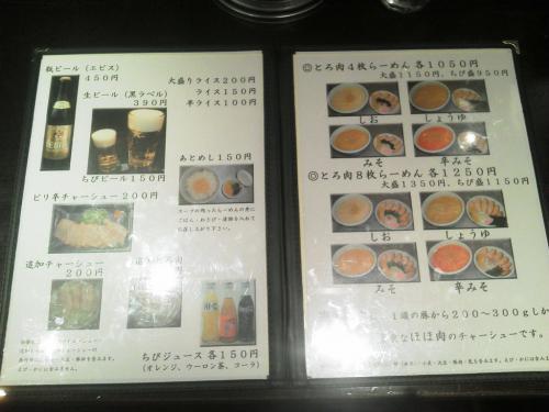 20120518_らーめん山頭火横浜そごう店-002