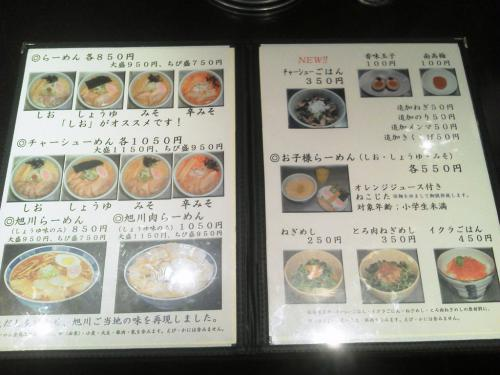 20120518_らーめん山頭火横浜そごう店-001