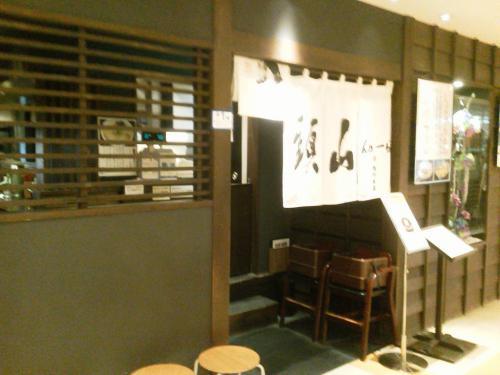 20120518_らーめん山頭火横浜そごう店-006