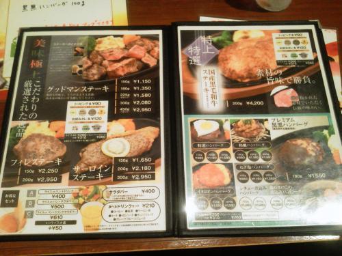 20120518_ベリーグッドマンヨドバシ横浜店-002