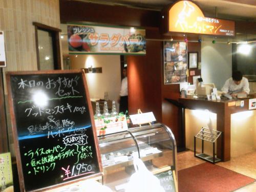 20120518_ベリーグッドマンヨドバシ横浜店-001