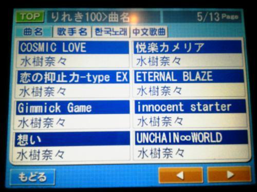 20120519_カラオケ-005