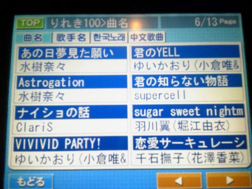 20120519_カラオケ-004