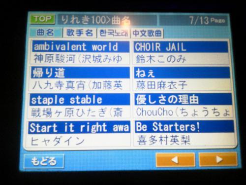 20120519_カラオケ-003