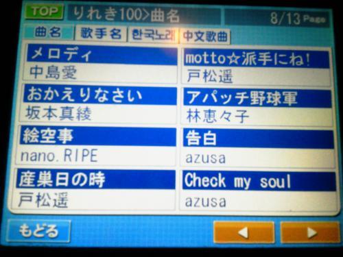 20120519_カラオケ-002
