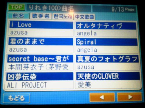 20120519_カラオケ-001