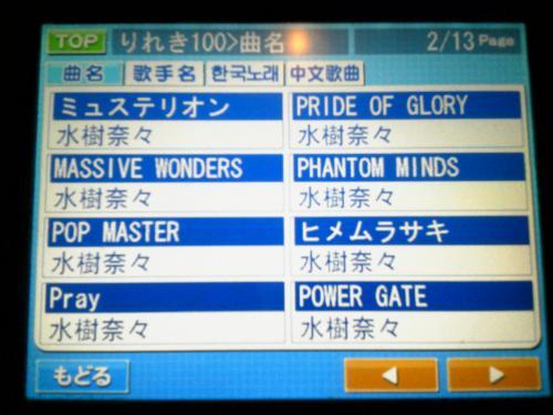 20120519_カラオケ-008