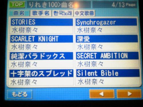 20120519_カラオケ-006