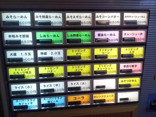 20120624_味噌麺MASASHI-002