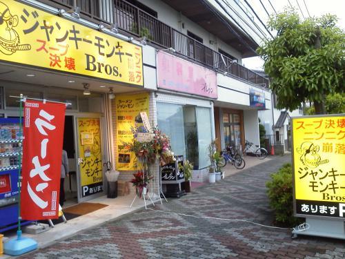 20120525_ジャンキーモンキーBros-001