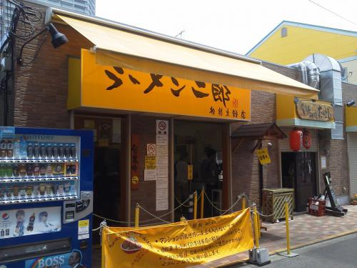 20120526_ラーメン二郎相模大野店-001