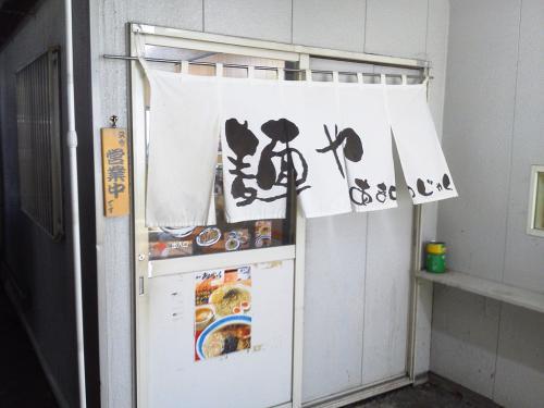 20120527_麺やあまのじゃく-005