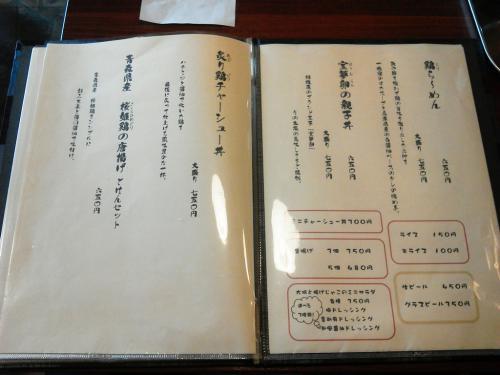 20120527_あい庵-002