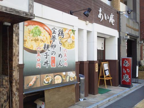 20120527_あい庵-001