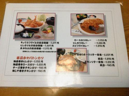 20120529_天かつ-004