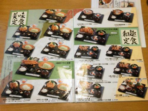 20120529_天かつ-002