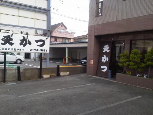 20120529_天かつ-001