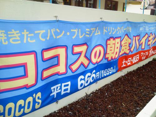 20120531_COCOS相模原千代田店-004